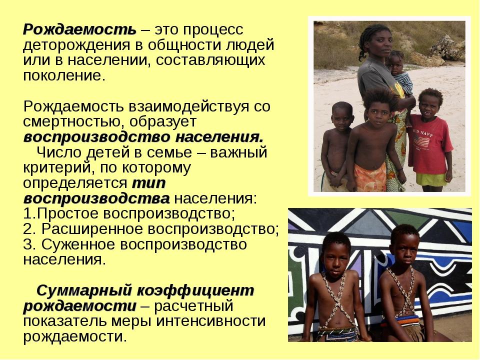 Рождаемость – это процесс деторождения в общности людей или в населении, сос...