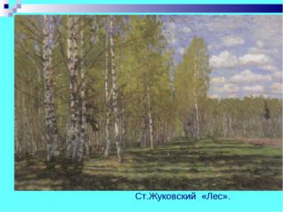 Ст.Жуковский «Лес».