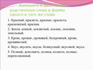 Выпишите в два столбца родственные слова и формы одного и того же слова 1.
