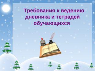 Требования к ведению дневника и тетрадей обучающихся
