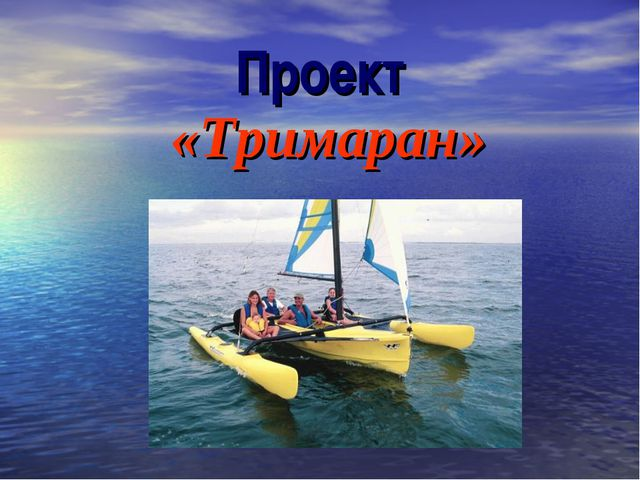 Проект «Тримаран»
