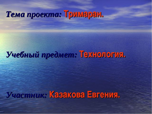 Тема проекта: Тримаран. Учебный предмет: Технология. Участник: Казакова Евген...