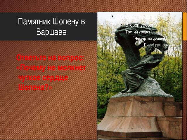 Памятник Шопену в Варшаве Ответьте на вопрос: «Почему не молкнет чуткое сердц...