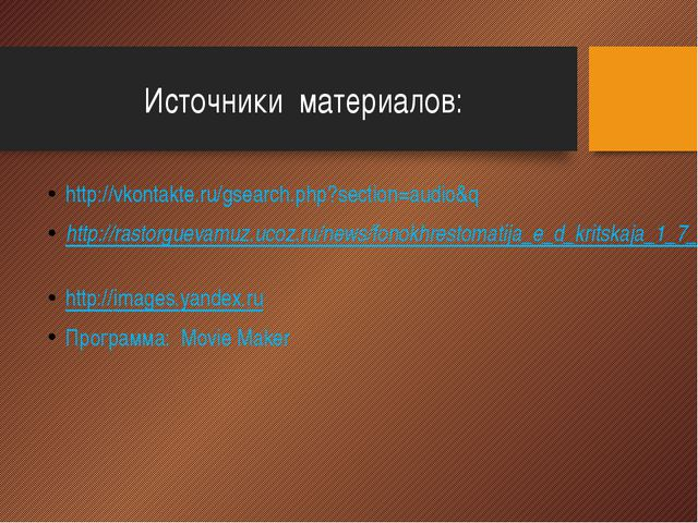 Источники материалов: http://vkontakte.ru/gsearch.php?section=audio&q http://...