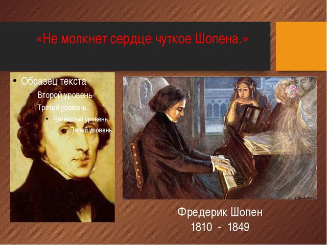 «Не молкнет сердце чуткое Шопена.» Фредерик Шопен 1810 - 1849