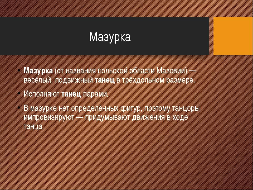 Мазурка Мазурка (от названия польской области Мазовии) — весёлый, подвижный т...