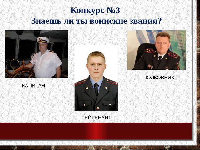 Конкурс №3 Знаешь ли ты воинские звания? КАПИТАН ЛЕЙТЕНАНТ ПОЛКОВНИК