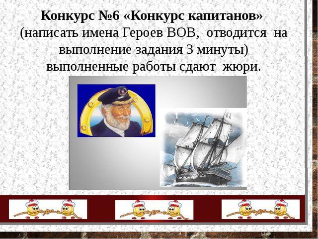 Конкурс №6 «Конкурс капитанов» (написать имена Героев ВОВ, отводится на выпол...