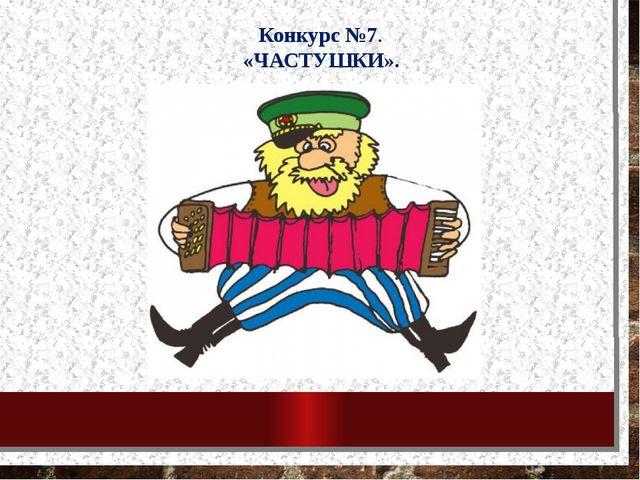 Конкурс №7. «ЧАСТУШКИ».