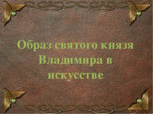 Образ святого князя Владимира в искусстве Образец заголовка