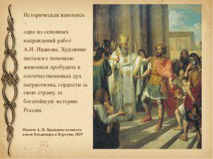 Иванов А. И. Крещение великого князя Владимира в Корсуни, 1829 Историческая ж
