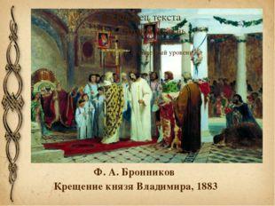Ф. А. Бронников Крещение князя Владимира, 1883