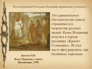 После Крещения Руси князь Владимир кардинально поменялся. Это удивительное об