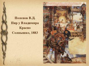 Поленов В.Д. Пир у Владимира Красно Солнышко, 1883