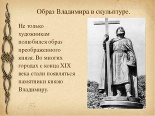 Образ Владимира в скульптуре. Не только художникам полюбился образ преображен