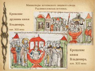 Крещение дружины князя Владимира, нач. XIII века Миниатюры летописного лицево