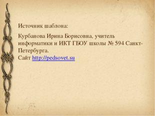 Источник шаблона: Курбанова Ирина Борисовна, учитель информатики и ИКТ ГБОУ