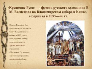 «Крещение Руси» — фреска русского художника В. М. Васнецова во Владимирском с