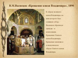 В.М.Васнецов «Крещение князя Владимира», 1890 К образу великого князя Владими