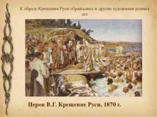 К образу Крещения Руси обращались и другие художники разных лет Перов В.Г. Кр
