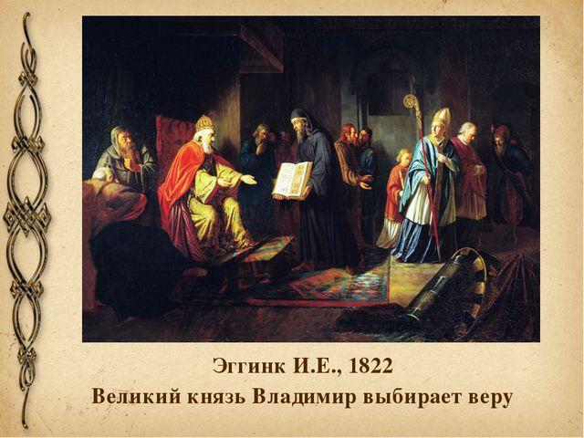 Эггинк И.Е., 1822 Великий князь Владимир выбирает веру