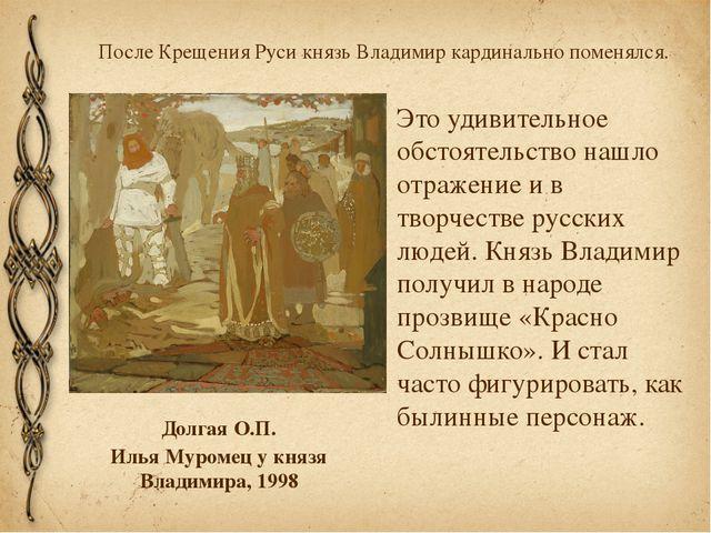 После Крещения Руси князь Владимир кардинально поменялся. Это удивительное об...