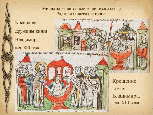 Крещение дружины князя Владимира, нач. XIII века Миниатюры летописного лицево...