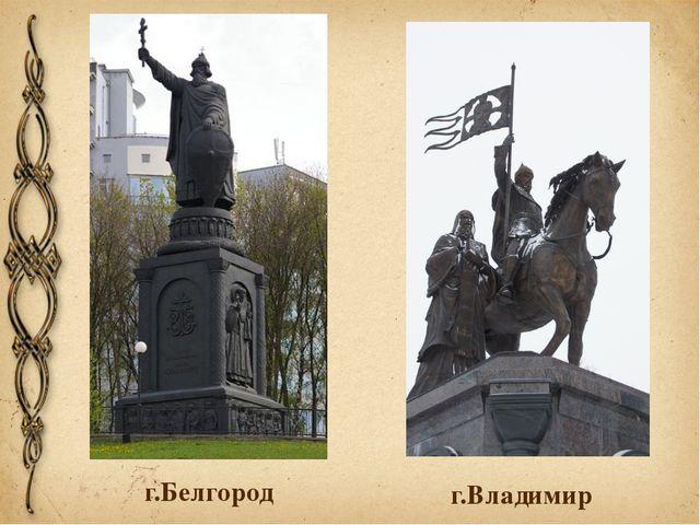 г.Белгород г.Владимир