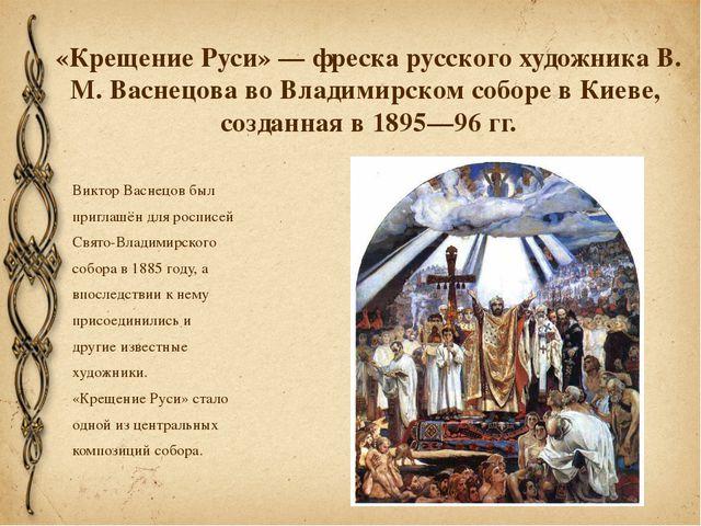 «Крещение Руси» — фреска русского художника В. М. Васнецова во Владимирском с...