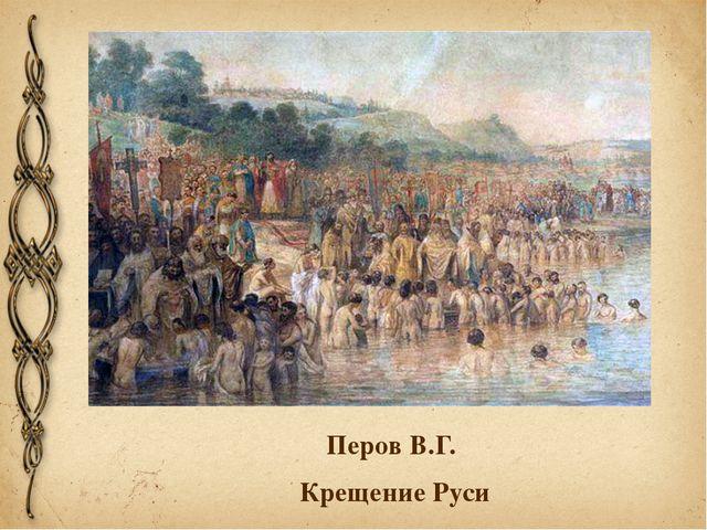 Перов В.Г. Крещение Руси