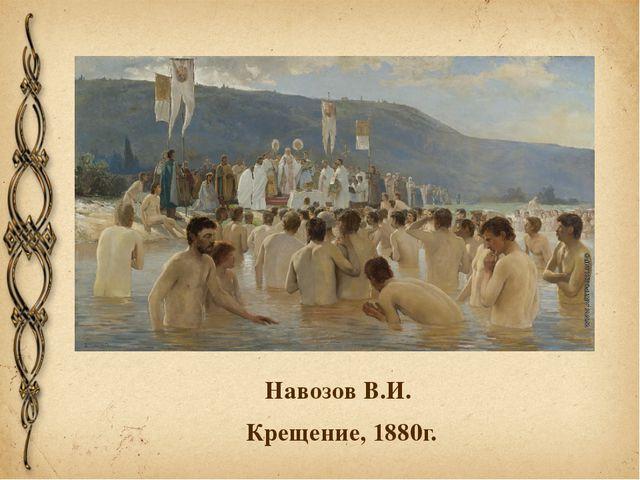 Навозов В.И. Крещение, 1880г.