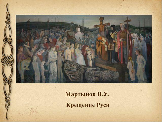 Мартынов Н.У. Крещение Руси