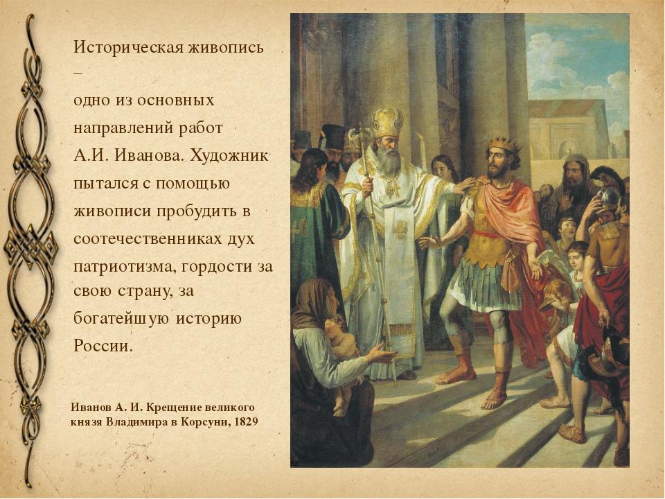 Иванов А. И. Крещение великого князя Владимира в Корсуни, 1829 Историческая ж...