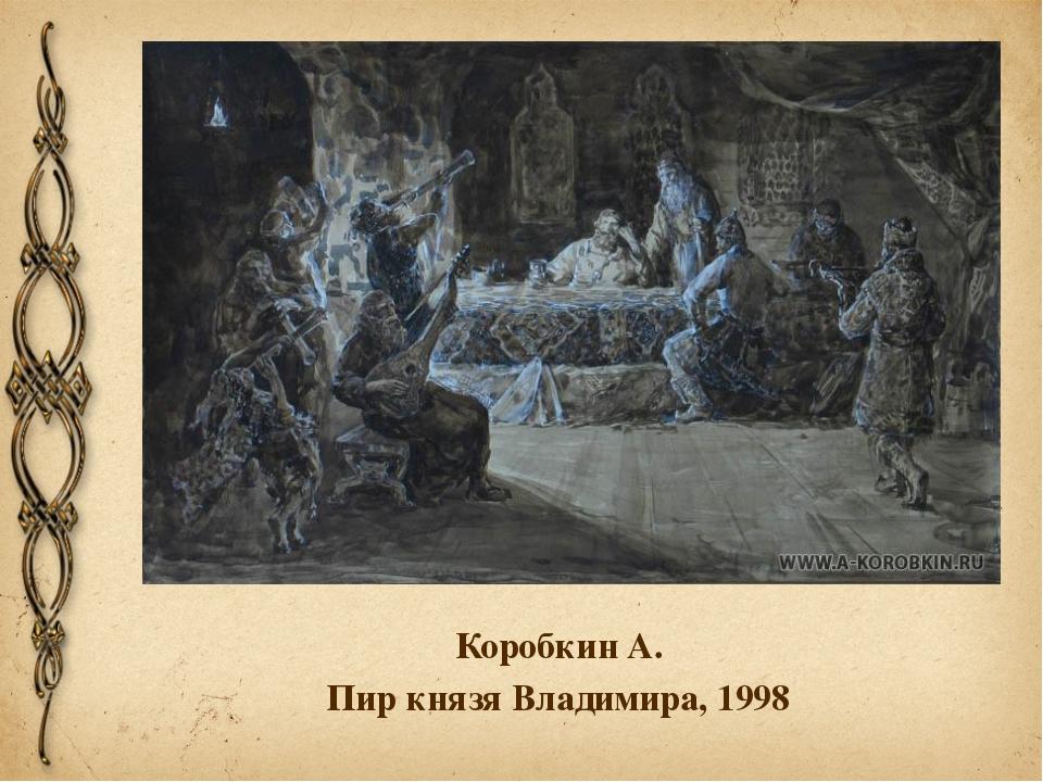Коробкин А. Пир князя Владимира, 1998