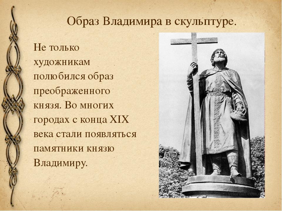 Образ Владимира в скульптуре. Не только художникам полюбился образ преображен...