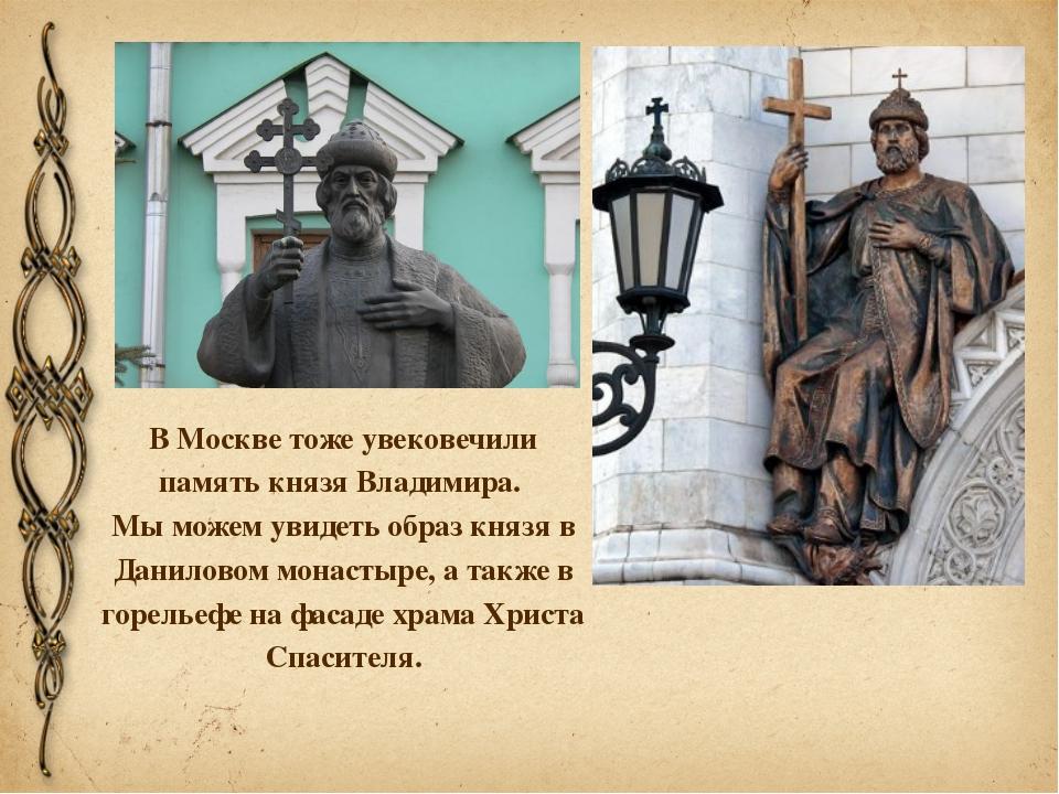 В Москве тоже увековечили память князя Владимира. Мы можем увидеть образ княз...