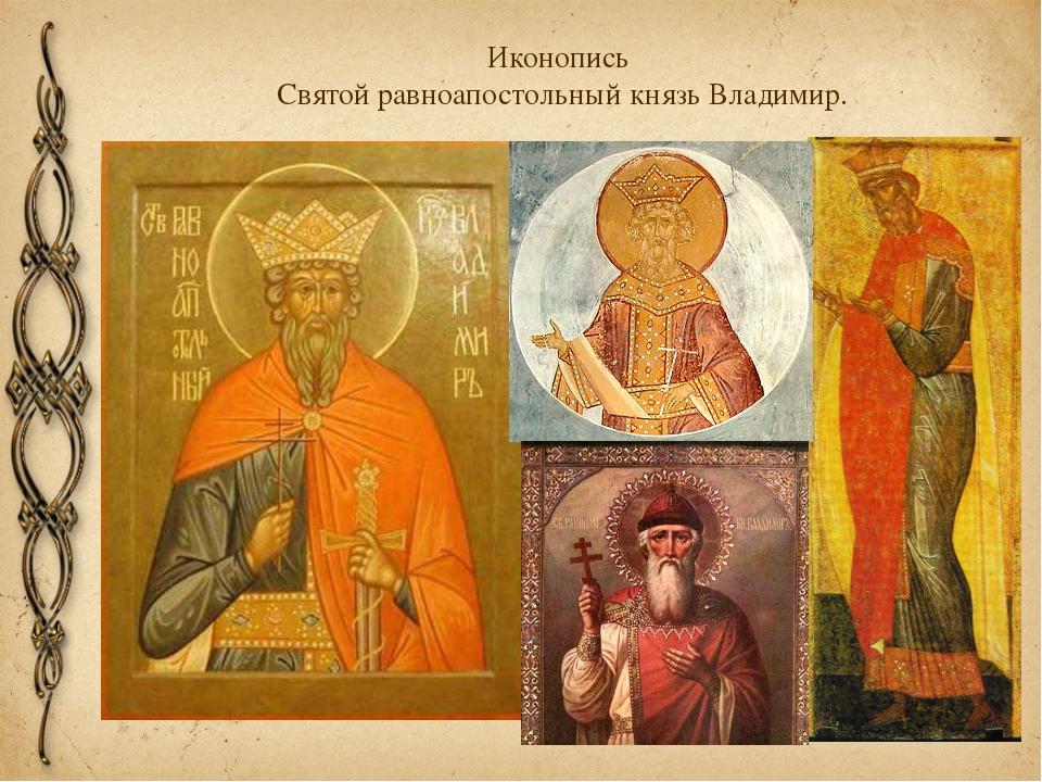 Иконопись Святой равноапостольный князь Владимир.