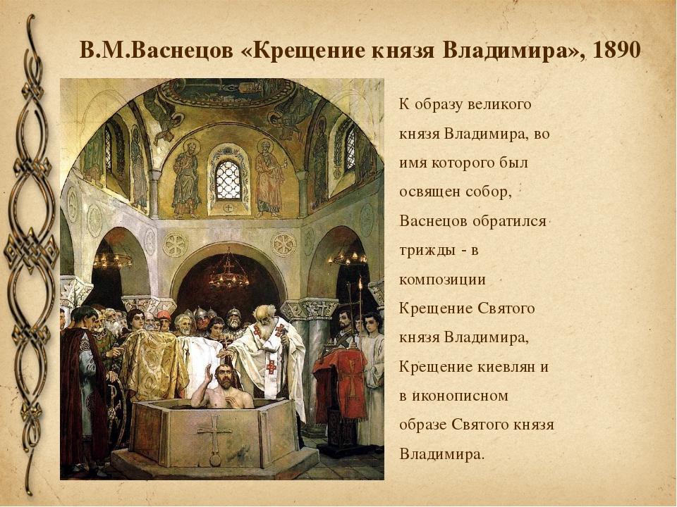 В.М.Васнецов «Крещение князя Владимира», 1890 К образу великого князя Владими...