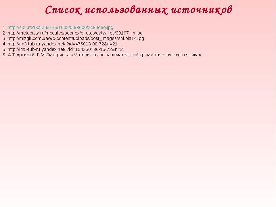 1. http://s02.radikal.ru/i175/1009/06/8600f2c80e6e.jpg 2. http://metodisty.ru...