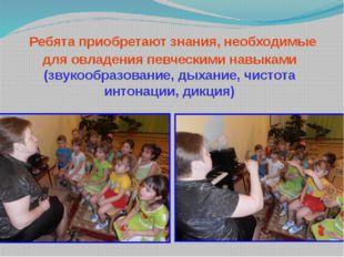 Ребята приобретают знания, необходимые для овладения певческими навыками (зв