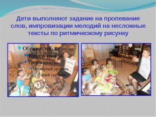 Дети выполняют задание на пропевание слов, импровизации мелодий на несложные