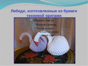 Лебеди, изготовленные из бумаги техникой оригами
