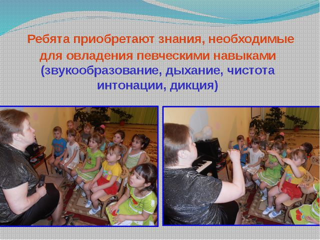 Ребята приобретают знания, необходимые для овладения певческими навыками (зв...