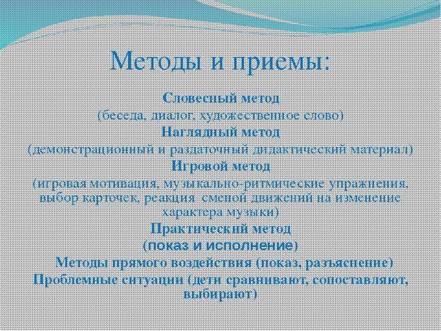 Методы и приемы: Словесный метод (беседа, диалог, художественное слово) Нагля...
