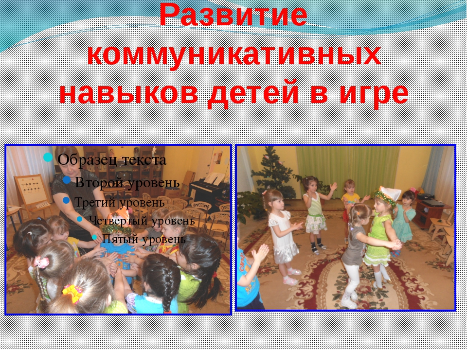 Развитие коммуникативных навыков детей в игре