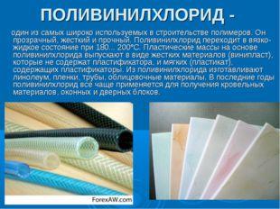 ПОЛИВИНИЛХЛОРИД - один из самых широко используемых в строительстве полимеров