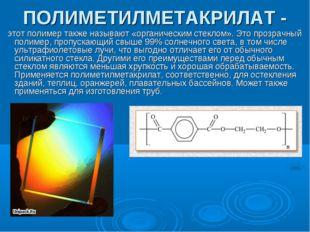 ПОЛИМЕТИЛМЕТАКРИЛАТ - этот полимер также называют «органическим стеклом». Это
