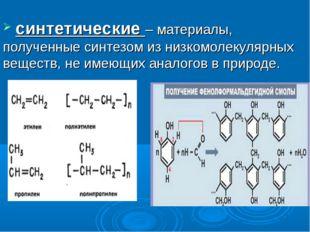 синтетические – материалы, полученные синтезом из низкомолекулярных веществ,
