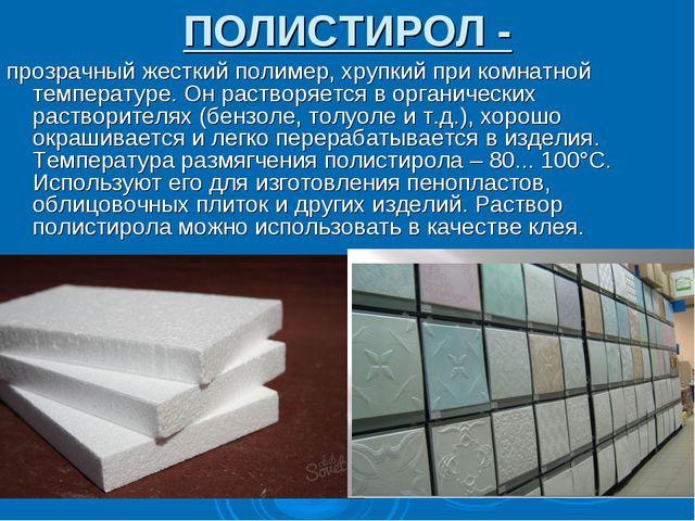 ПОЛИСТИРОЛ - прозрачный жесткий полимер, хрупкий при комнатной температуре. О...