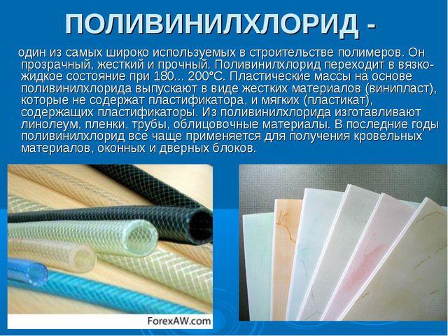 ПОЛИВИНИЛХЛОРИД - один из самых широко используемых в строительстве полимеров...